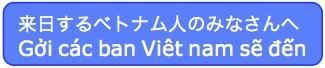 Gởi các bạn Việt nam sẽ đến Nhật