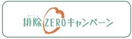 排除ZEROキャンペーン